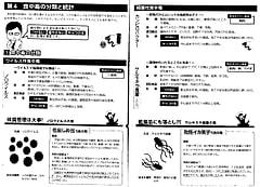 殺菌に関する資料:保健所発行